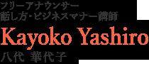 Kayoko Yashiro